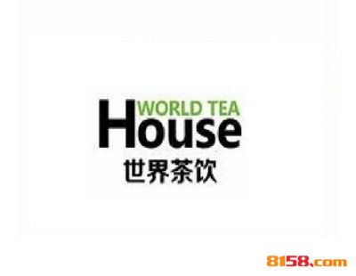 world tea house 国际茶饮